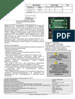 Securiprox Dc 04.01.v3