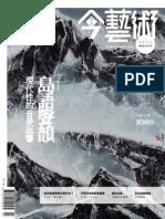 今藝術 - 評論 - 為什麼要重溯東亞現代性?
