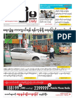 Mizzima Newspaper Vol.3 No.59 (29!5!2014) PDF