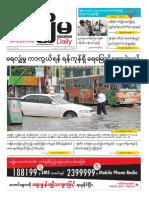 Mizzima Newspaper Vol.3 No.59 (29!5!2014) PDF
