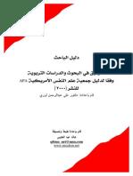 8-دليل-الباحث-التوثيق-في-البحوث-والدراسات-التربوية-وفقا-لدليل-علم-النفس-الأمريكية-apa.pdf