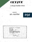 Swaha Volume 1 (1968)