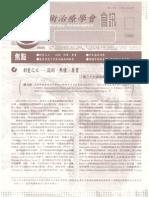 台灣藝術治療學會會訊-第二期-200506