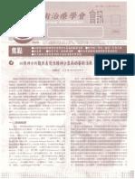 台灣藝術治療學會會訊-第四期-200604