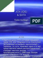 SATA & ATA