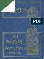 الخصائص الحسينية - الشيخ جعفر التستري
