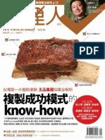 經理人月刊46期-複製成功模式的know-how(商管系列叢書)