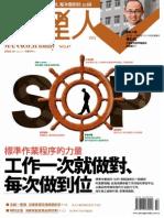經理人月刊47期-SOP工作一次就做對 每次作到位(商管系列叢書)