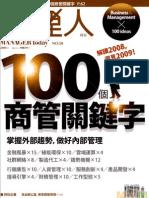 經理人月刊50期-100個商管關鍵字(商管系列叢書)