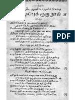 Agasthiyar Karpa Muppu Guru Nool