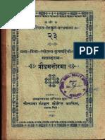 Prauda Manorama Laghu Shabda Ratan Prabha Vibha Jyotsana Kuch Mardini - Sadhashiva Shastri 1934_Part1