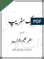Black Strep (Imran Series)
