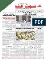 جريدة صوت الشعب العدد 338