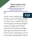 Golok Jigmey Press Release Tibetan