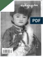 Folk Literature Mag Mang Tshog Gyutsal 1997