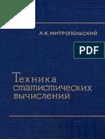 Митропольский Техника статистики