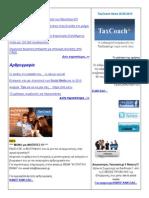 TaxCoach news 30.05.2014 *** Έμμεση παράταση για την υποβολή των δηλώσεων Ε9 ***