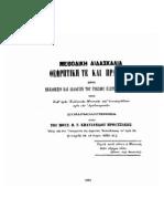 Π. Γ. ΚΗΛΤΖΑΝΙΔΟΥ ΠΡΟΥΣΣΑΕΩΣ Μουσική Μέθοδος (1881)