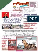 Myanmar Than Taw Sint Vol 3 No12