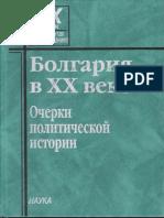 Bolgaria v XX Veke Ocherki Politicheskoy Istorii