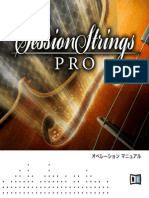 Session Strings Pro Manual Japanese