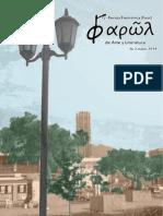 Revista Farol  N 2 - mayo 2014_.pdf