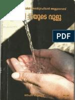 നബി ( സല്ലല്ലാഹു അലൈഹിവ സല്ലമയുടെ ) വുളു  Description Of Ablution (Wudu') In Malayalam