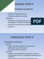 Alexandroupolis IQ Tests-libre(1)