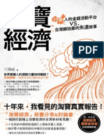 淘寶經濟(書籍內頁試閱)