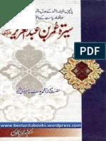 Seerat E Hazrat Umar Bin Abdul Aziz
