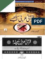 Qurani_Arabi_Seekiay_Level_2_3