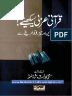 Aao Quran Samjhein Pdf