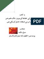 Jila-ul-Ayoon Vol 2 by Allama Baqar Majlisi