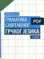 Gramatika savremenog grčkog jezika -  Predrag Mutavdžić