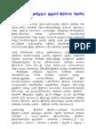 திராவிடரும் தமிழரும்-குழம்பி நிற்போர் தெளிவு பெறுவார்களா