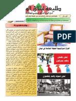 طليعة لبنان أيار 2014.pdf
