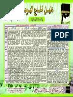 ഹജ്ജിന്റെ മൂന്ന് രൂപങ്ങൾ - സംക്ഷിപ്ത ഗൈഡ്  Three Forms of Hajj - Malayalam Pocket Guide