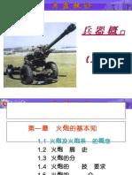 第一章火炮的基本知识_兵器概论