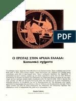 Ο έρωτας στην αρχαία Ελλάδα Κοινωνικά Σχήματα