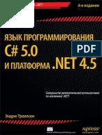 Andrew Troelsen - Pro C# 5.0 and the .NET 4.5 Framework - 2013