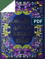 Sarwar-e- Qoneen Ki Nooraniat-O-Bashriat by Muhammad Naeem Ullah Khan Qadri