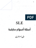 Saudi License Exam - SLE (DENTAL Test Papers) Set-1