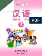 Hanyu3