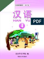 Hanyu4