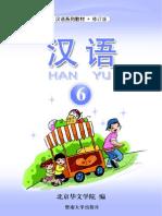 Hanyu6