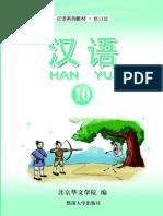 Hanyu 10