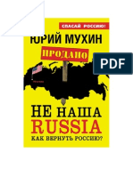 Юрий Мухин. НЕ наша Russia. Как вернуть Россию?