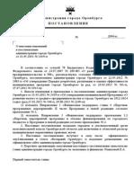 О внесении изменений  в постановление  администрации города Оре