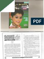 Uravugal vidukadhai - Srija