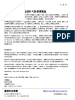 藍眼科技新聞稿_藍眼科技受邀參加勤益科大就業博覽會_20140603